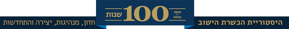 100 שנות היסטוריית הכשרת הישוב